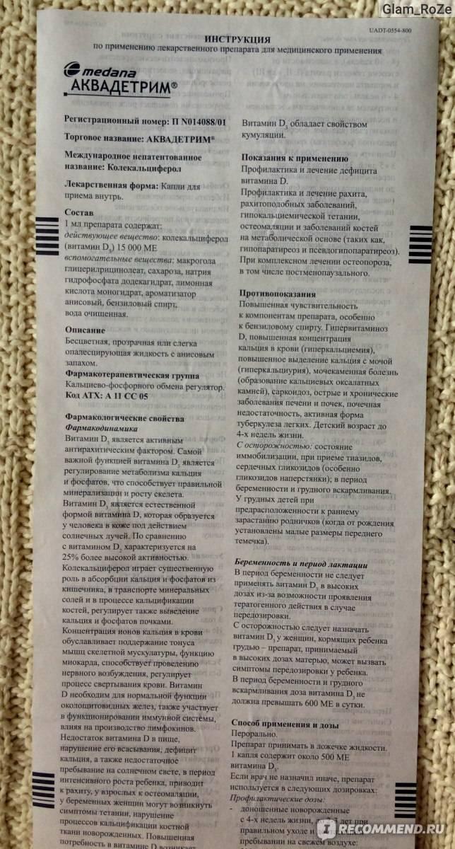 Верошпирон (verospiron)