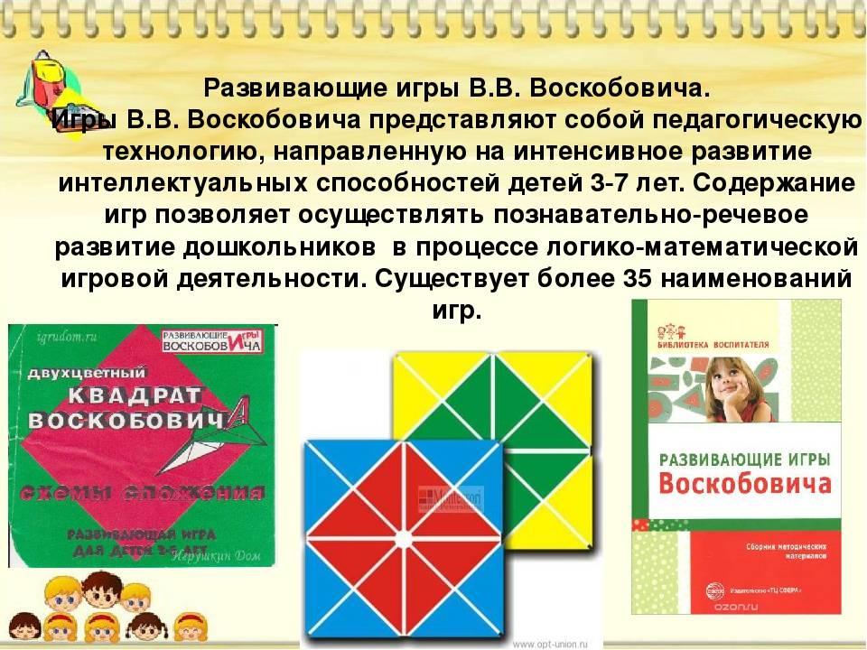 Мастер-класс «использование развивающих игр и пособий в. в. воскобовича в работе с детьми»