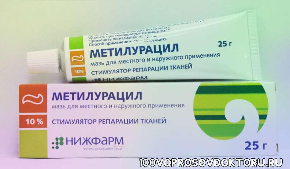 Метилурацил для детей: инструкция по применению