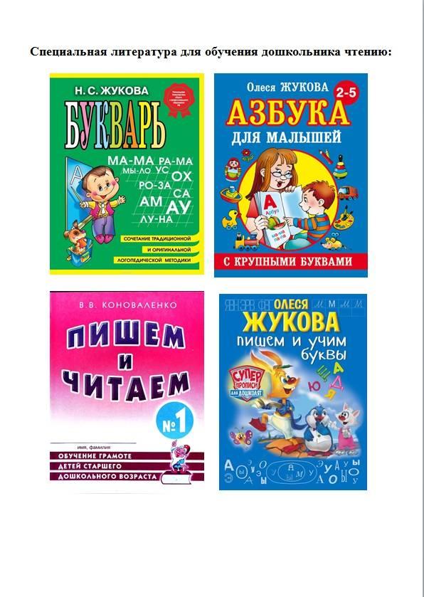 Методика обучению чтению дошкольников