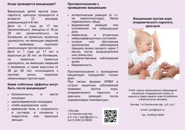 Можно ли купать ребенка после прививки от гепатита: в 1,2 месяца