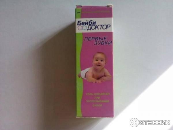 Гель для десен для младенцев - какой должен быть и как выбрать