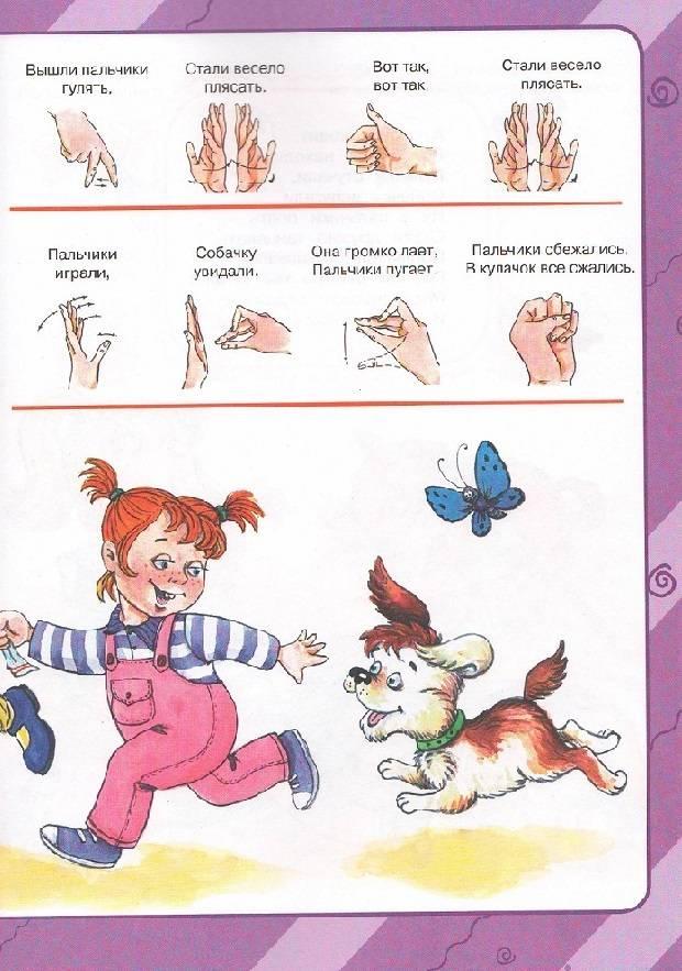 20 замечательных пальчиковых игр для детей 6-7 лет