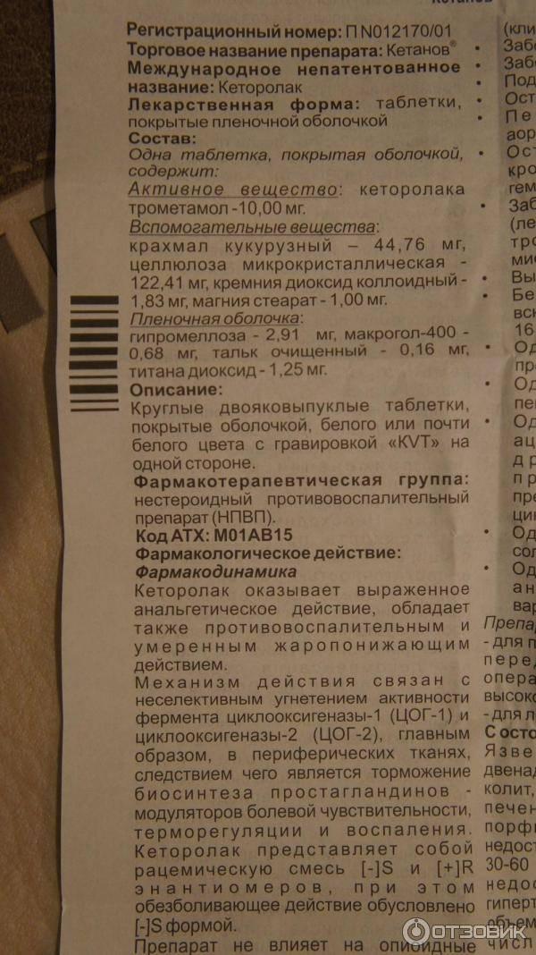 Кетанов® (ketanov®)