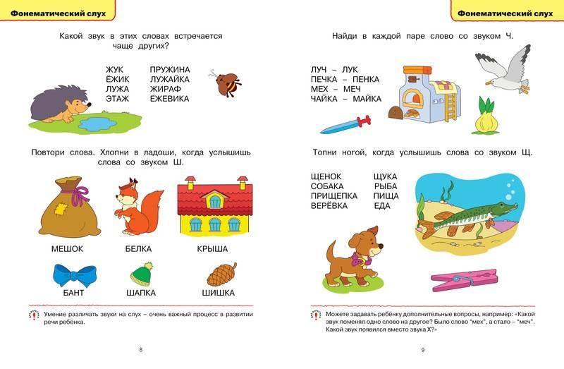 Картотека игр для развития фонематического слуха. воспитателям детских садов, школьным учителям и педагогам - маам.ру
