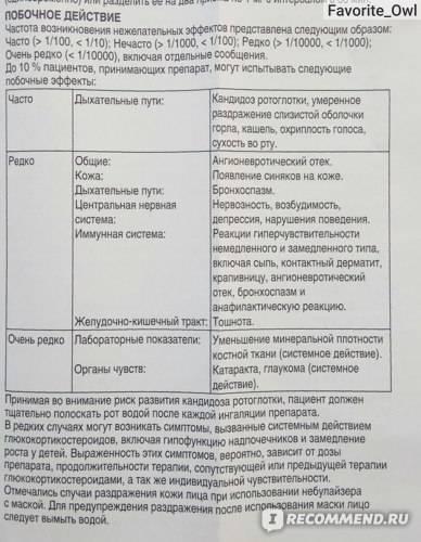 «Адреналин» для детей: инструкция по применению