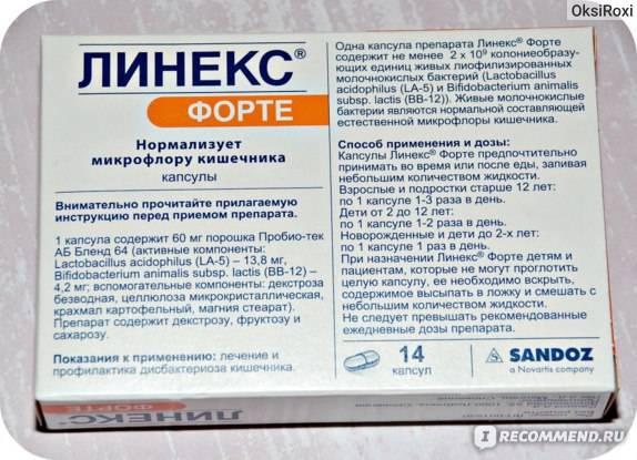 Пробиотики для профилактики заболеваний лор-органов — новости и публикации — pharmedu.ru