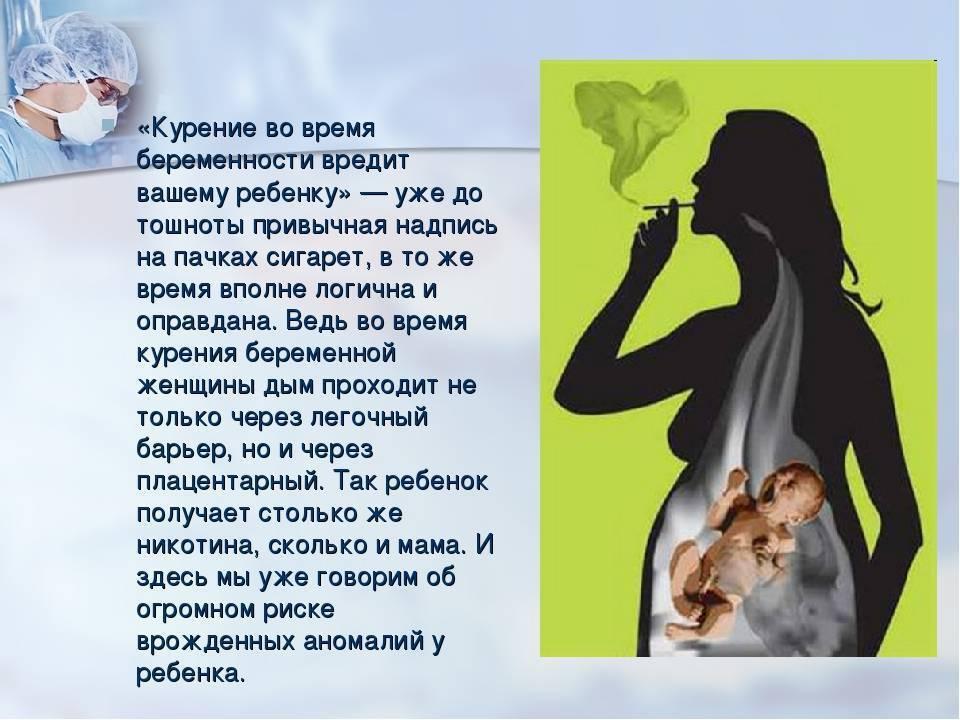 Курение и беременность: как сигареты влияют на зачатие и рождение ребенка
