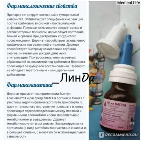 ➤ деринат капли в нос для лечения и профилактики простуды и гриппа