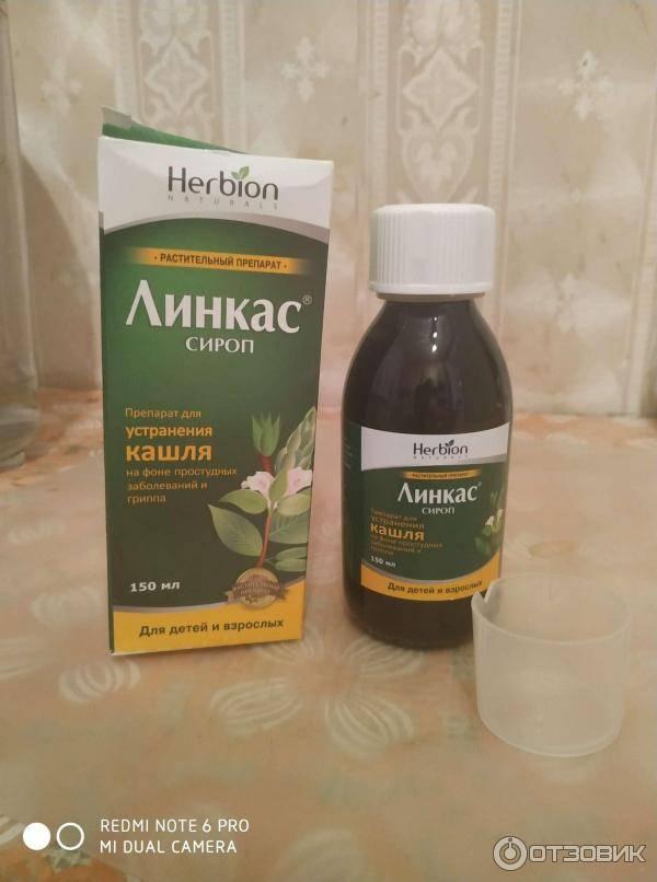 Применение сиропа «Гербион» при лечении кашля у детей