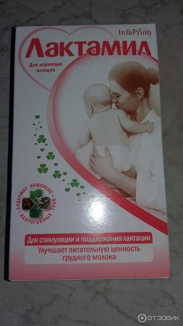 Как увеличить лактацию при грудном вскармливании, если мало молока у кормящей мамы: что делать в домашних условиях