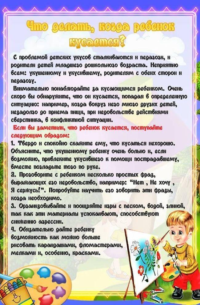 Ребенок дерется в садике советы психолога, причины и решение