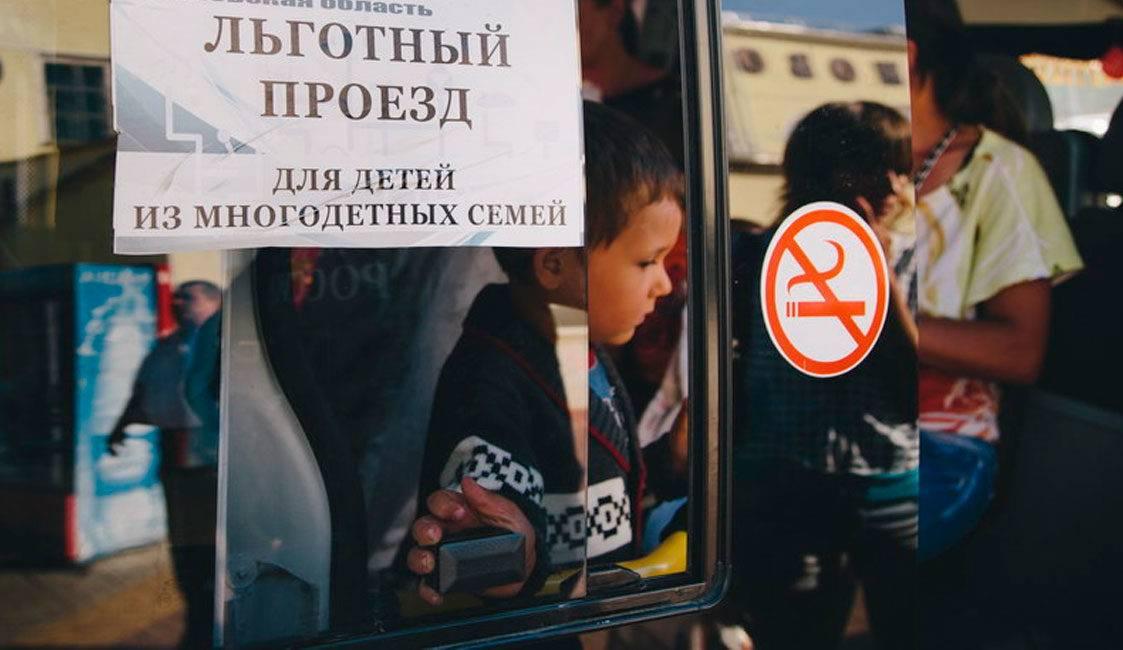 Правила оформления детского билета ржд - до скольки лет бесплатный проезд в поезде для ребенка
