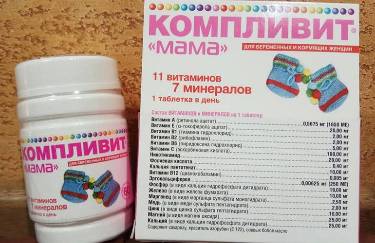 Топ 15 лучших витаминов для беременных: 1, 2, 3 триместры, описания, отзывы и цены