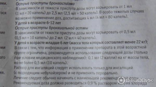 Сколько делать ингаляции с беродуалом ребенку ~ детская городская поликлиника №1 г. магнитогорска