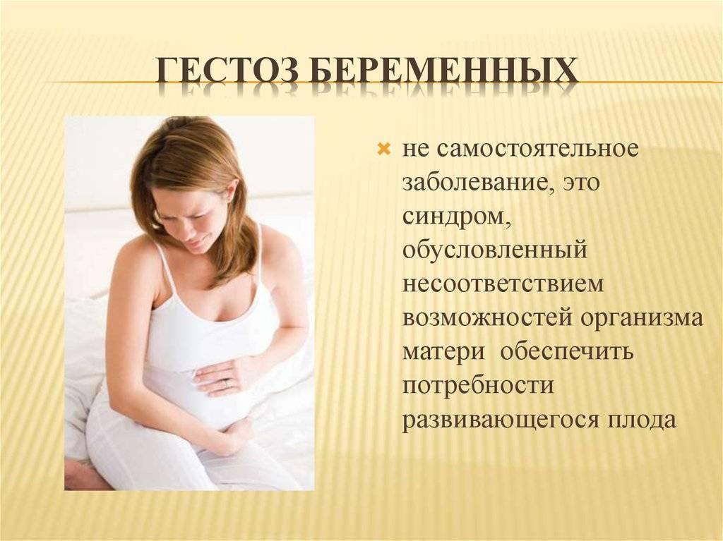 Преэклампсия - гестоз у беременных | аборт в спб