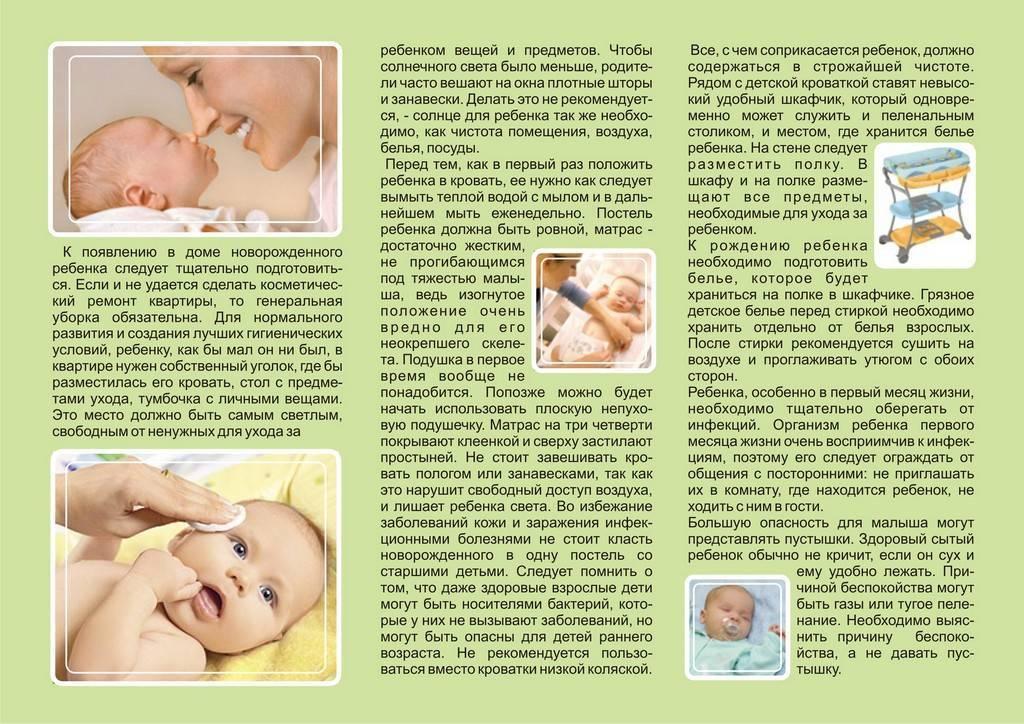 Первый месяц жизни ребенка - особенности развития и ухода