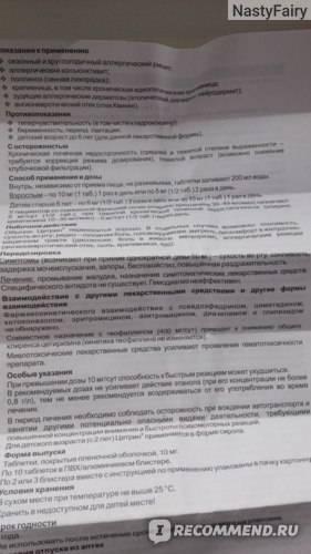 Инструкция по медицинскому применению лекарственного препарата цетрин®