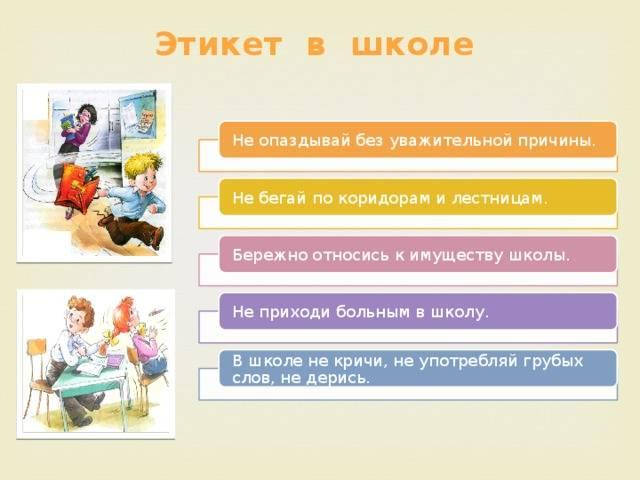 Как правильно вести себя школьнику в школе: правила поведения, кодекс школьника