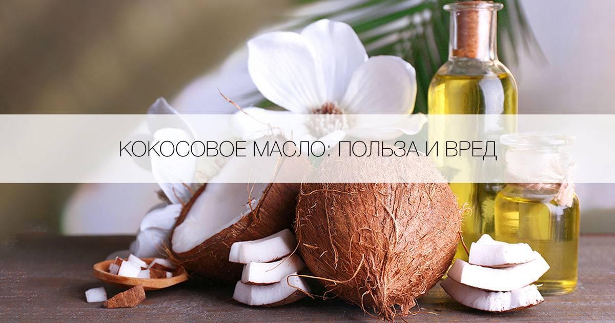 Вредно ли кокосовое масло в детском питании?