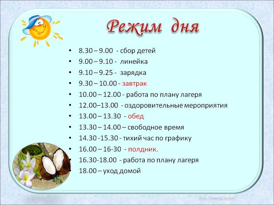 Режим дня ребенка в 8 месяцев: примерный распорядок по часам
