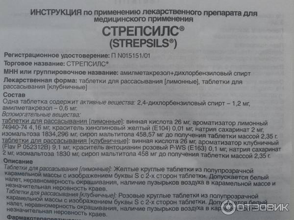 Инструкция по применению стрепсилс® интенсив (таблетки апельсиновые)