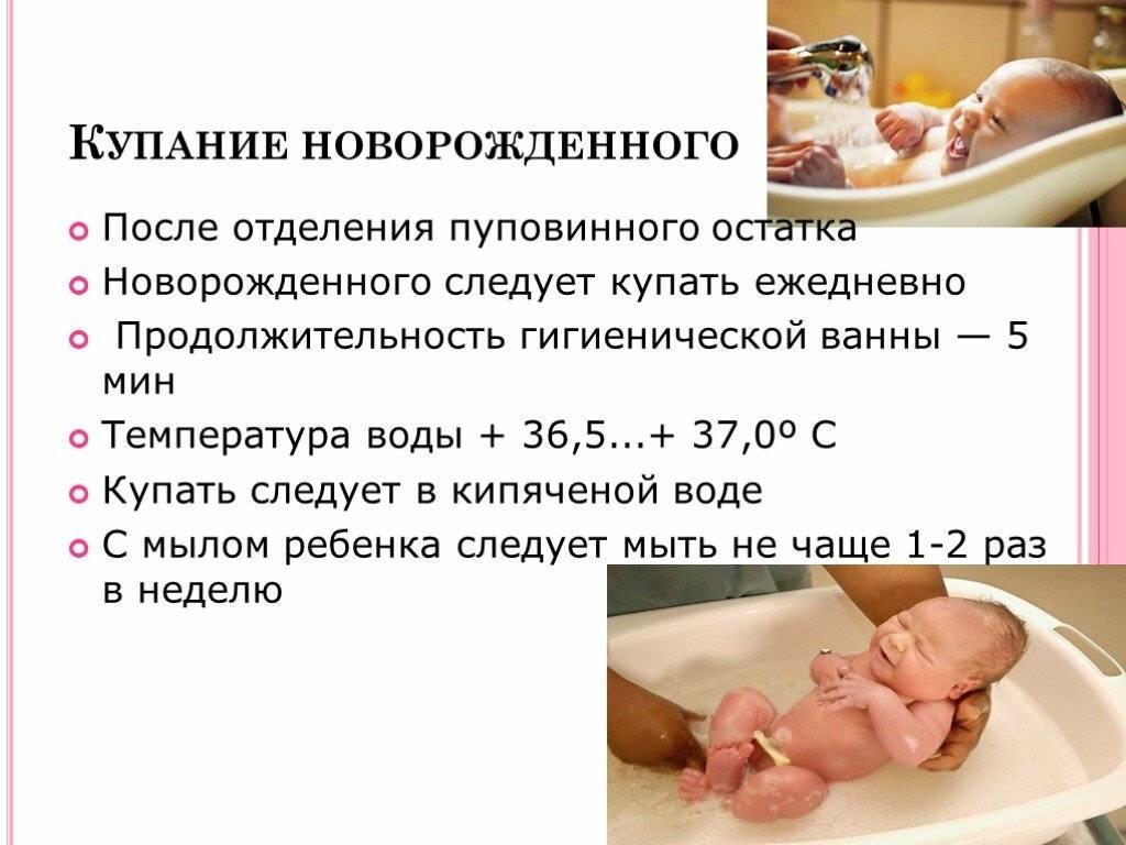 При какой температуре купать новорожденного: как не навредить крохе при первых водных процедурах