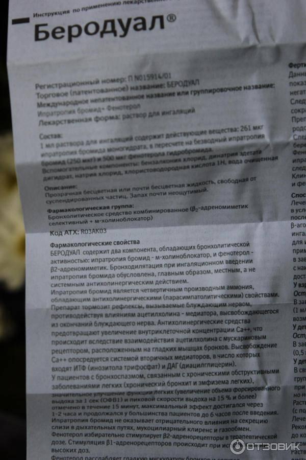 Как часто можно дышать беродуалом ребенку ~ факультетские клиники иркутского государственного медицинского университета