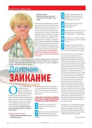 Заикание у детей: причины, симптомы, диагностика и лечение