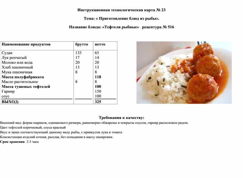 Рыбный суп для детей: рецепт простого и полезного супа