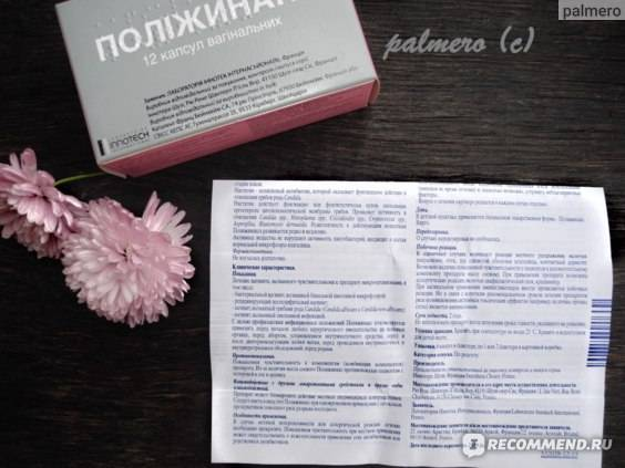 Вагинальные свечи полижинакс: инструкция по применению, цена, отзывы при беременности, аналоги - medside.ru