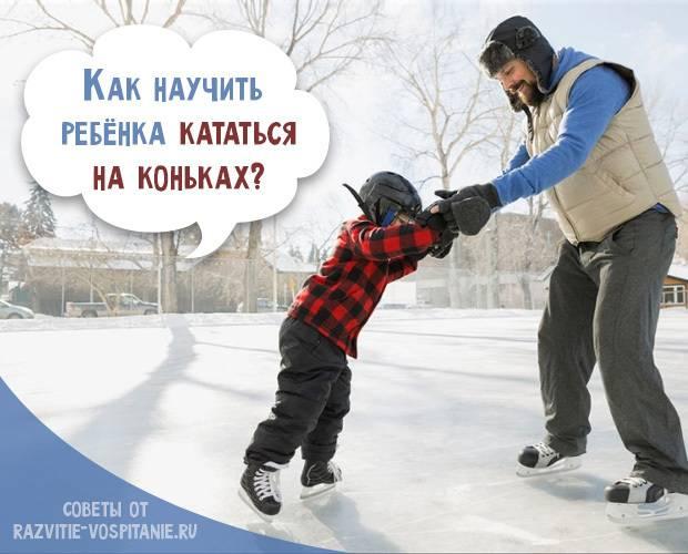 Начальное обучение технике катания на коньках