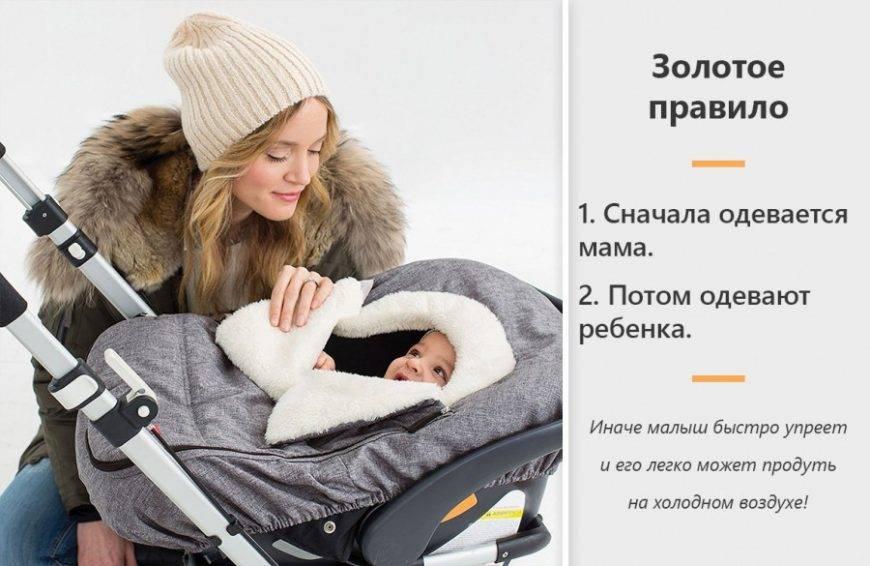 Сколько, когда и как можно гулять с новорожденным зимой: организация первой прогулки