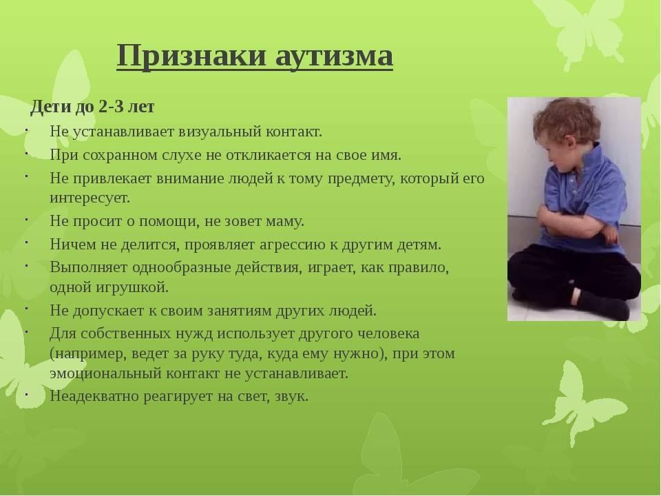 Признаки аутизма у детей 3-4 лет и младше