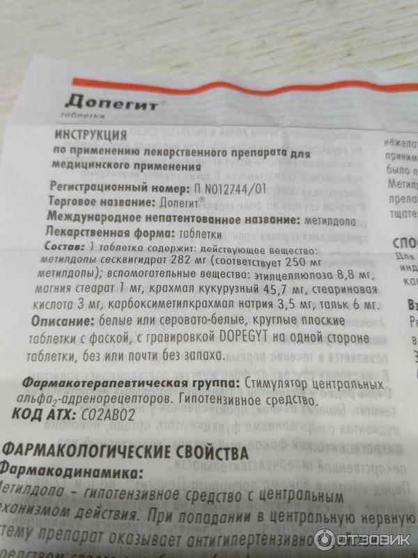 Таблетки допегит: инструкция по применению, цена и отзывы при беременности - medside.ru