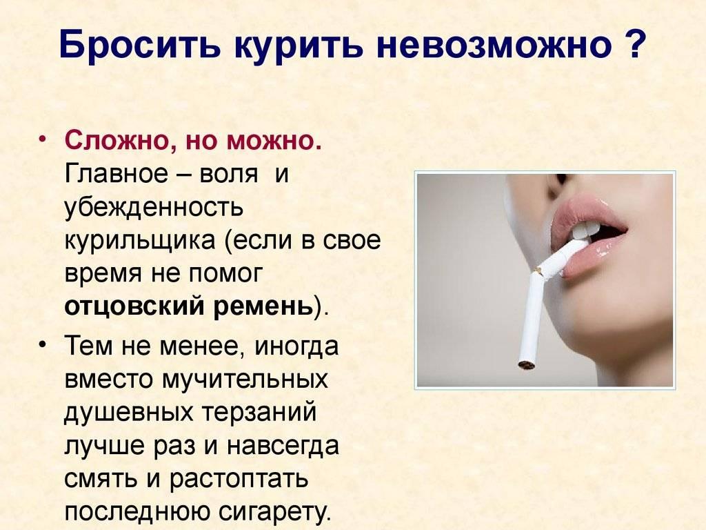 Памятка для тех, кто все же решил бросить курить!