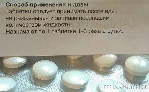 Нейромультивит: инструкция по применению