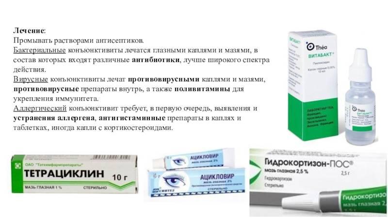 Глазные капли при гнойном конъюнктивите у детей - энциклопедия ochkov.net