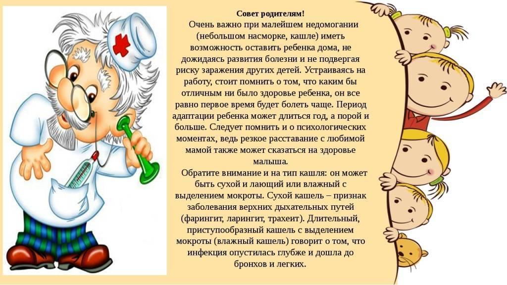 ➤ профилактика орви у детей, что принимать и делать