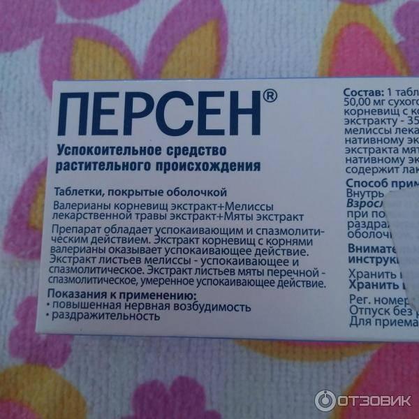 Персен для детей: инструкция по применению детских таблеток, цены и отзывы
