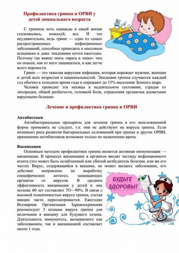 Профилактика гриппа и орви у детей: симптомы, препараты и общие рекомендации