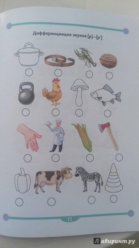 Игры на развитие фонематического слуха у детей 4-5 лет