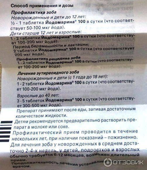 Как принимать йодомарин 200 при беременности?- инструкция, дозировка - йодомарин