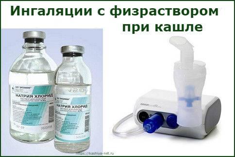 Ингаляции с минеральной водой в небулайзере: как делать при кашле и насморке взрослому и ребенку, что дает процедура, отзывы