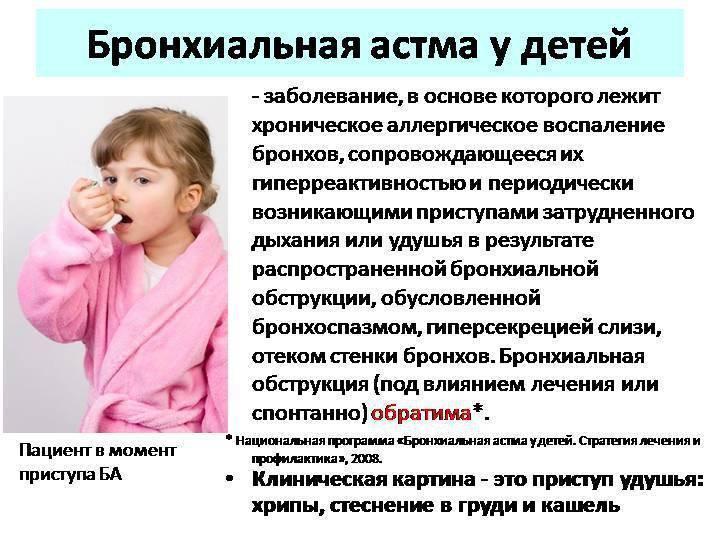 Бронхиальная астма у ребенка