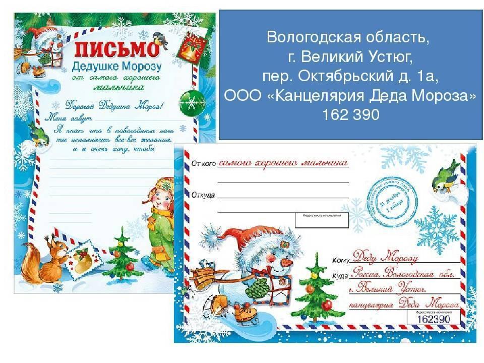 Почта деда мороза в великом устюге: адрес, контакты, история  wikidedmoroz.ru