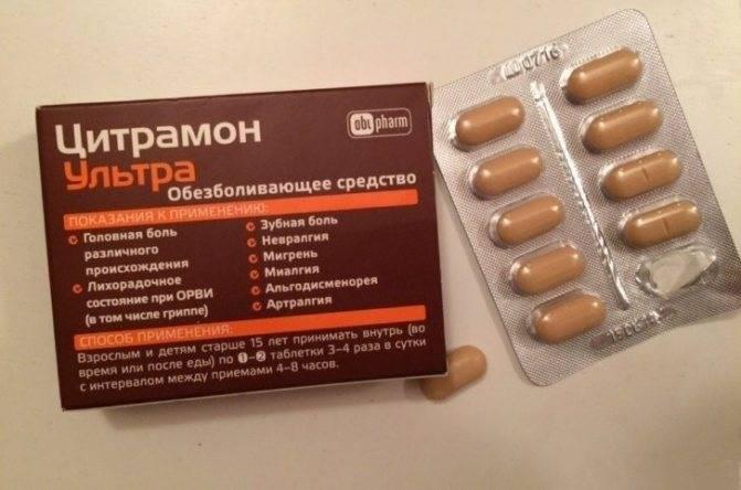 Можно ли пить «Цитрамон» при ГВ от головной боли, инструкция по применению