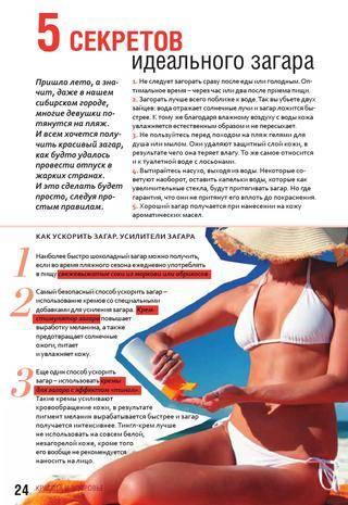 Как загорать при грудном вскармливании   правила и рекомендации