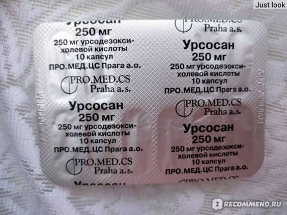 Урсосан форте 500мг — инструкция по применению   справочник лекарственных препаратов medum.ru