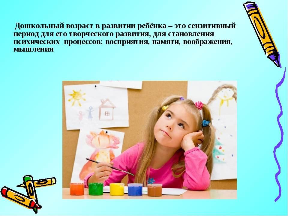 Развитие творческих способностей у детей дошкольного возраста: а также способы формирования воображения и мышления у младших и старших дошкольников